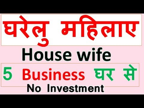 महिलाओ के लिए 5 Business From Home || No Investment Business For Housewives || Business for women