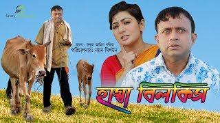 Hamba Bilkis   Akhomo Hasan & Nayan Babu   Bangla Natok 2018