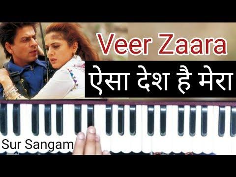 ऐसा देश है मेरा Full Song || Uma Lahri Bhajan || Ye to Prem Hai Tera || Harmonium || Piano