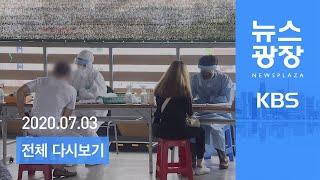 [LIVE] KBS 뉴스광장 7월 3일(금) - 추미애, 수사지휘권 발동…오늘 검사장 회의