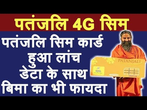 Patanjali Launches 4G SIM card in tie up with BSNL