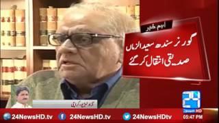 Governor Sindh Saeed uz Zaman passes away
