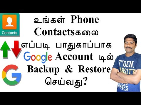 How to transfer phone contacts to google on android - Tamil Tech loud oli