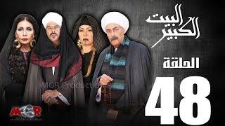 الحلقة الثامنة والاربعون 48 - مسلسل البيت الكبير|Episode 48 -Al-Beet Al-Kebeer