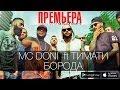 Download Video Doni ft Тимати - Борода (Премьера клипа, 2014) 3GP MP4 FLV