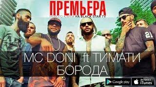 Download Doni ft Тимати - Борода (Премьера клипа, 2014) Video