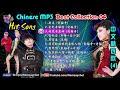 ចំរៀងចិន ពិរោះៗ ភាគ៤ | Chinese Song | Chinese mp3 Best Collection 03 | 中文精选歌#4