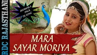 Rajasthani Dhamaka Pack DJ Song - MARA SAYAR MORIYA   Brand New Song   Durga Jasraj, Gajendra