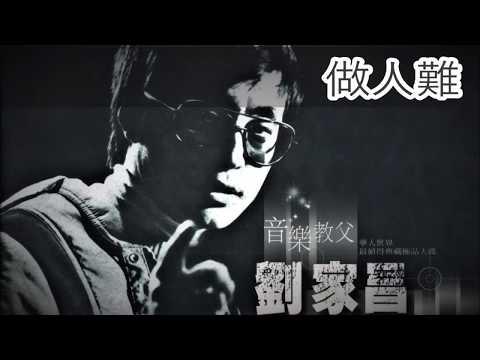 劉家昌 - 做人難  (電影原聲带 [警告逃妻] 插曲)