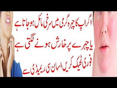 Redness on Face Home Remedy Treatment, Beauty Tips In Urdu