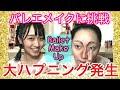 【ハプニング】バレエメイクに挑戦①Ballet makeup☆舞台化粧  音ズレすみません!