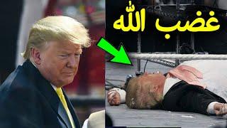 شاهد كيف عاقب الله دونالد_ترامب وهروبه من البيت الابيض بعد الاحداث الاخيره في امريكا..!!