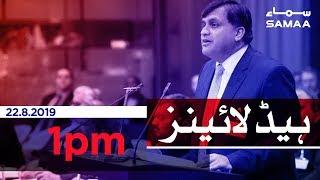 Samaa Headlines - 1PM - 22 August 2019