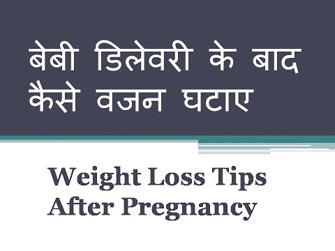 weight loss tips after pregnancy/how to lose weight after delivery  in hindi