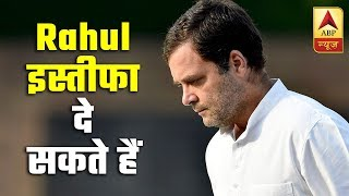 Rahul Gandhi To Resign From The Post Of Congress President?