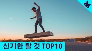 신기한 탈 것 TOP10