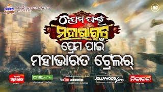 Prema Pain Mahabharat Trailer - New Odia Movie - Sambit, Riya - Abhijit Majumdar, Humane Sagar