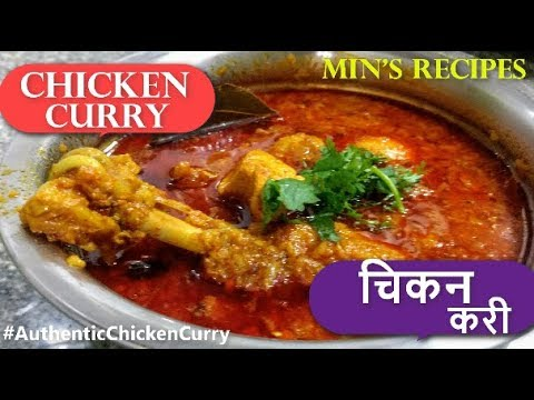 Authentic Chicken Curry Recipe | Indian Chicken Curry Beginners Recipe