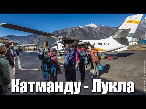 Перелет Катманду - Лукла, Непал