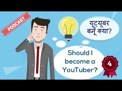 Kya Kaise Podcast 4 Should I start a YouTube Channel? Youtube channel Shuru karoo kya?