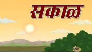सकाळ | Sakal | 8th Std | Marathi | Marathi Medium | Maharashtra Board | Home Revise