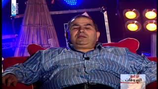 Ahmar  - 18/2/2015 - أحمر بالخط العريض – برغم الفروقات – بسام ودوللي دكاش