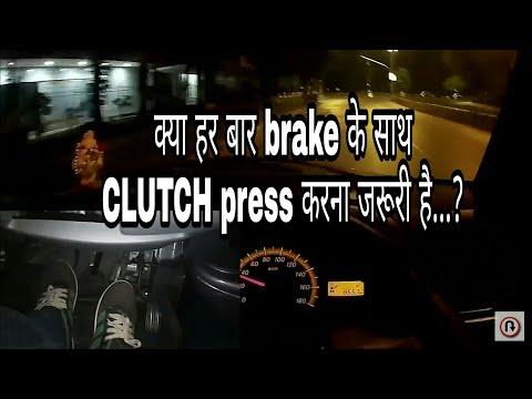 Do we always need to press clutch while braking?क्या जरूरी है हर बार clutch press करना?..