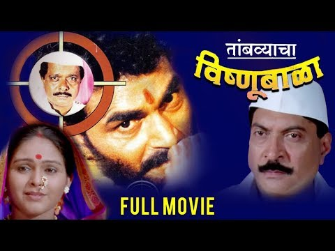 Xxx Mp4 तांबव्याचा विष्णूबाळा Tambvyacha Vishnubala Full Marathi Movie Sayaji Shinde 3gp Sex