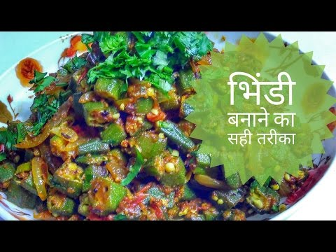 Bhindi Ki Sabzi Recipe In Hindi By Indian Food Made Easy