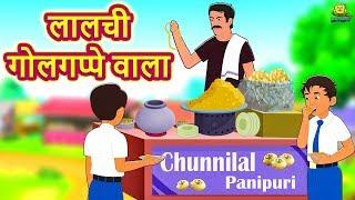 Download लालची गोलगप्पे वाला - Hindi Kahaniya for Kids   Stories for Kids   Moral Stories   Koo Koo TV Hindi Video