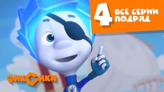 Download Фиксики Все серии подряд - Все серии подряд (сборник 4) Познавательные мультики для детей Video