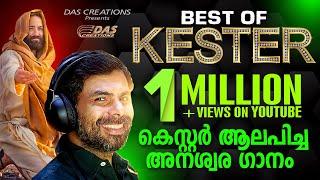 Evergreen Hit Song | കരുണതോന്നണേ എന്നിൽ അലിവുതോന്നണേ  | Great Singer Kester |The Best Of Kester