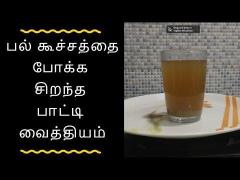 பல் கூச்சம் குணமாக பாட்டி வைத்தியம் -  Tamil health tips