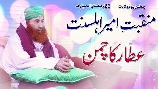 Moulana Ilyas Qadri | New Manqabat | Birthday | 26 Ramadan