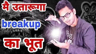 Breakup Se bahar Videos - 9tube tv