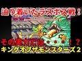 「キング・オブ・ザ・モンスターズ2 レトロゲーム」配信 最終回