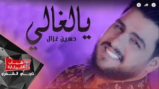 حسين غزال - يالغالي ( فيديو كليب حصريا )   2019