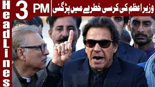 Plea Seeking Imran Khan's Disqualification in SC | Headlines 3 PM | 20 September 2018 | Express News