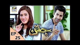 Jatan Episode 25 - 13th December 2017 - ARY Digital Drama