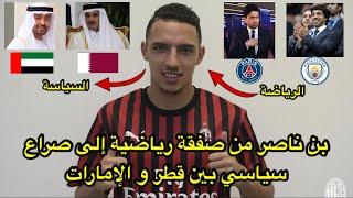 الصراع السياسي بين قطر و الإمارات يدخل في صفقة إسماعيل بن ناصر
