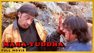 Mahayuddha   महायुद्ध   Poonam Dasgupta, Gulshan Grover   Hindi Full Action Movie