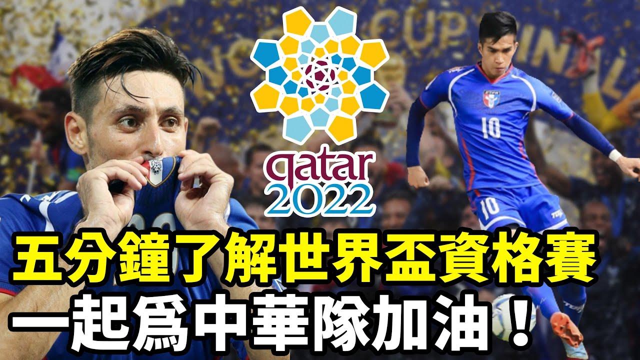 【Treble追球】台灣要參加世界盃足球賽了?五分鐘了解2022卡達世界盃資格賽!