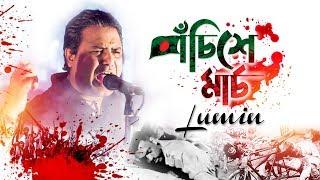 Pochishe March | Lumin | Lalan Ahmed | Bangla new song 2018