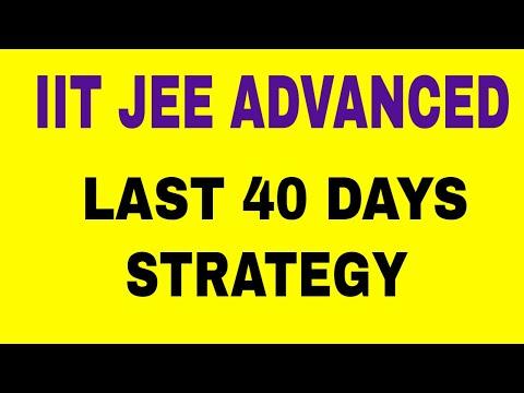 IIT JEE ADVANCED 2018 | LAST 40 DAYS STRATEGY | GOOD MARKS GUARANTEED