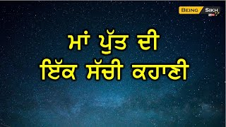 Story of mother and son II Heart touching story II Being Sikh