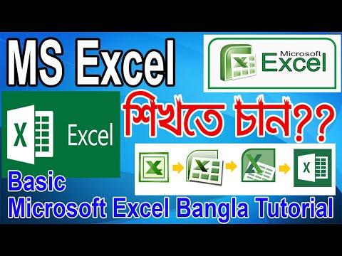 Microsoft Excel | MS Excel Bangla Tutorial 2007 To 2013 | MS Excel Tutorial | মাইক্রোসফট এক্সেল