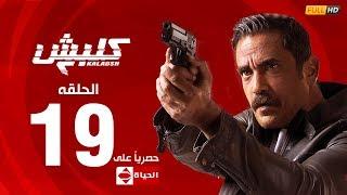 مسلسل كلبش | الجزء الثاني – الحلقة التاسعة عشر (١٩)|  (Kalabash2 Series (EP19