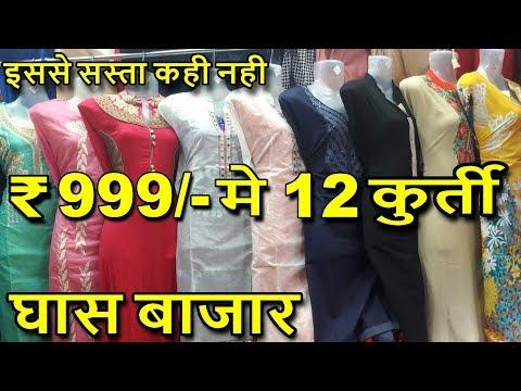 Women Suits Kurtis Tops Jeans India Biggest Wholesale Market | Ghas Bazar Mumbai | Go Girls