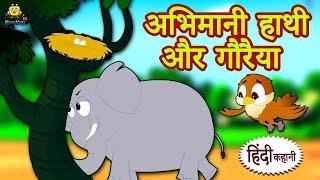 अभिमानी हाथी और गौरैया - Hindi Kahaniya for Kids | Stories for Kids | Moral Stories for Kids