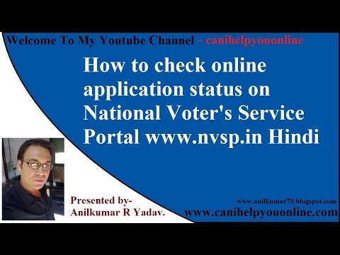 NVSP-How to check online application status on National Voter's Service Portal www.nvsp.in Hindi